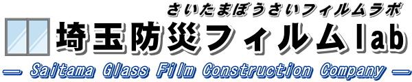埼玉防災フィルムLab